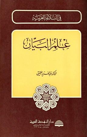 كتاب  علم البيان
