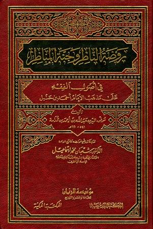 كتاب  روضة الناظر وجنة المناظر (ت: إسماعيل)