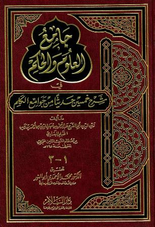 كتاب  جامع العلوم والحكم في شرح خمسين حديثاً من جوامع الكلم (ت: أبو النور)