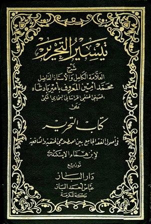 كتاب  تيسير التحرير شرح كتاب التحرير