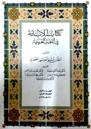 ❞ كتاب  الإبانة في اللغة العربية ❝