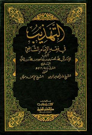 كتاب  التهذيب في فقه الإمام الشافعي