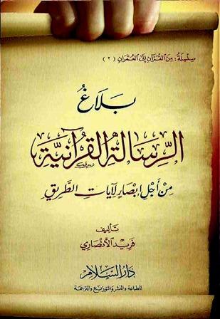 كتاب  بلاغ الرسالة القرآنية من أجل إبصار لآيات الطريق