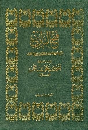 كتاب  فتح الباري شرح صحيح البخاري (ط. السلفية) الجزء الأول: 1بدء الوحي - 8الصلاة * 1 - 520