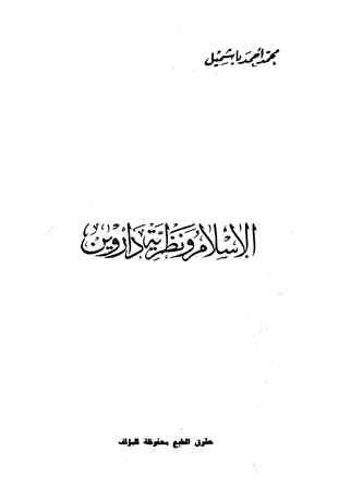 كتاب  الإسلام ونظرية داروين