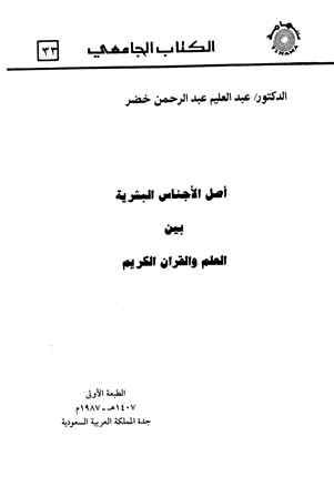 كتاب  أصل الأجناس البشرية بين العلم والقرآن الكريم