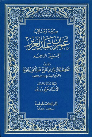 ❞ كتاب سيرة ومناقب عمر بن عبد العزيز الخليفة الزاهد ت: زرزور  (ط. 1422)  ❝
