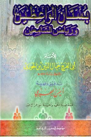 كتاب  بستان الواعظين ورياض السامعين (ت: البحيري)