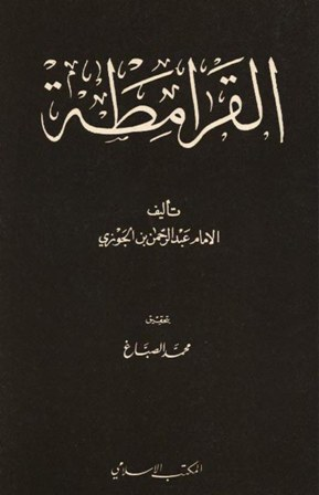 ❞ كتاب  القرامطة ❝