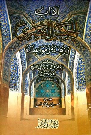 ❞ كتاب  آداب الحسن البصري وزهده ومواعظه رحمه الله تعالى ❝