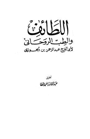 كتاب  اللطائف والطب الروحانى