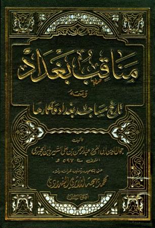 كتاب  مناقب بغداد ومعه تاريخ مساجد بغداد وآثارها