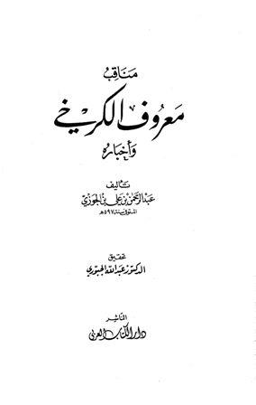 كتاب  مناقب معروف الكرخي وأخباره