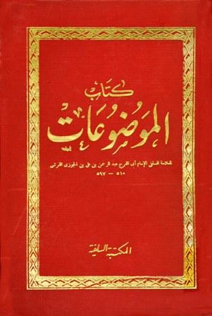 كتاب  الموضوعات مجلد 1