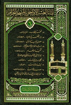 ❞ كتاب  لقاء العشر الأواخر بالمسجد الحرام (المجموعة السادسة: 1424 هـ = 056-065) ❝