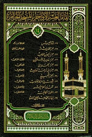كتاب   لقاء العشر الأواخر بالمسجد الحرام (المجموعة الرابعة عشرة: 1432 هـ = 164-174) المجلد الأول