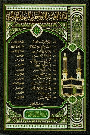 كتاب   لقاء العشر الأواخر بالمسجد الحرام (المجموعة الرابعة عشرة: 1432 هـ = 175-187) المجلد الثاني