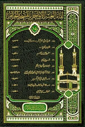 ❞ كتاب   لقاء العشر الأواخر بالمسجد الحرام (المجموعة الخامسة عشرة: 1433 هـ = 188-196) المجلد الأول ❝
