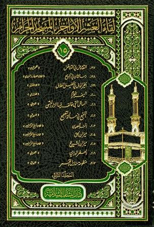 كتاب  لقاء العشر الأواخر بالمسجد الحرام (المجموعة الخامسة عشرة: 1433 هـ = 197-207) المجلد الثاني