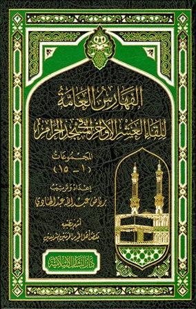 كتاب  لقاء العشر الأواخر بالمسجد الحرام (الفهارس العامة للمجموعات 1-15)