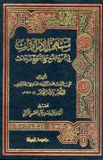 ❞ كتاب  منتهى الإرادات في جمع المقنع مع التنقيح وزيادات (ت: التركي) ❝