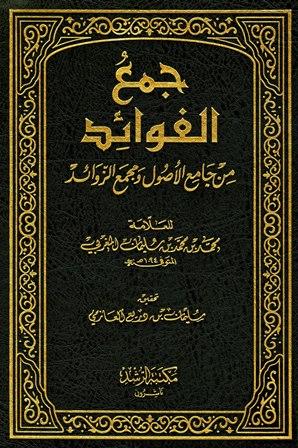 كتاب  جمع الفوائد من جامع الأصول ومجمع الزوائد (ط. الرشد)