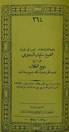 كتاب  حاشية البجيرمي على شرح المنهج = التجريد لنفع العبيد