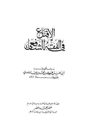 كتاب  الإقناع في الفقه الشافعي