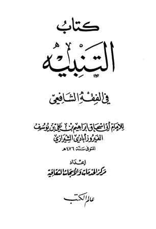 كتاب  التنبيه في الفقه الشافعي