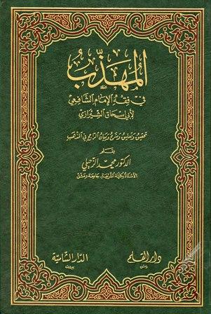 كتاب  المهذب في الفقه الإمام الشافعي (ت: الزحيلي)