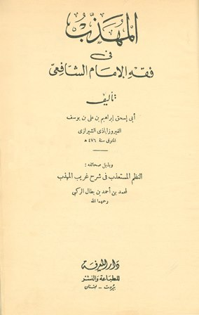 ❞ كتاب  المهذب في فقه الإمام الشافعي وبذيله صحائفه النظم المستعذب في شرح غريب المهذب (ط. الحلبي) ❝