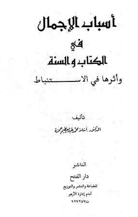 كتاب  أسباب الإجمال في الكتاب والسنة