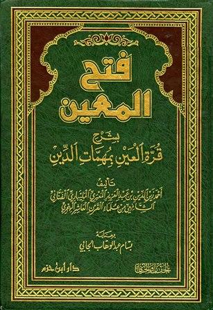كتاب  فتح المعين بشرح قرة العين بمهمات الدين