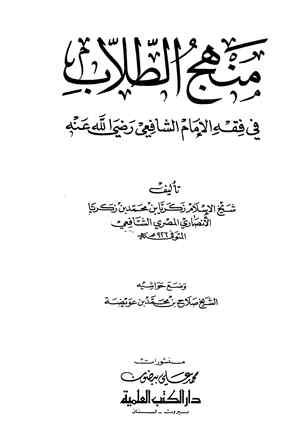 كتاب  منهج الطلاب في فقه الإمام الشافعي (ط. العلمية)