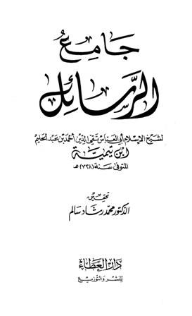 كتاب  جامع الرسائل (ط. العطاء)