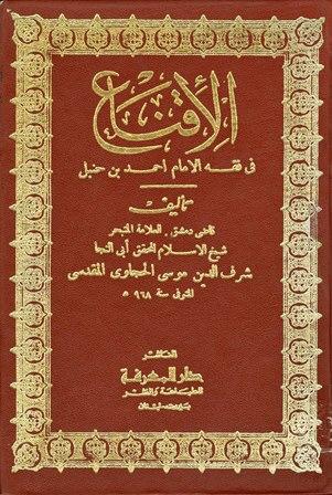 ❞ كتاب  الإقناع في فقه الإمام أحمد بن حنبل ❝