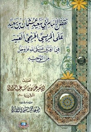 كتاب  نقض الإمام أبي سعيد عثمان بن سعيد على المريسي (ت: الشوامي)