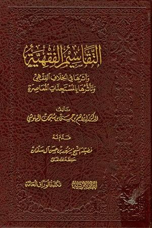 كتاب  التقاسيم الفقهية وأثرها في الخلاف الفقهي وتأثرها بالمستجدات المعاصرة