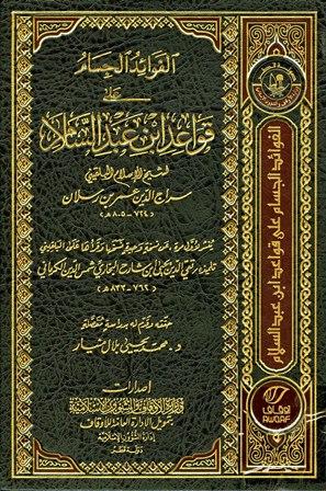 ❞ كتاب  الفوائد الجسام على قواعد ابن عبد السلام (ط. أوقاف قطر) ❝