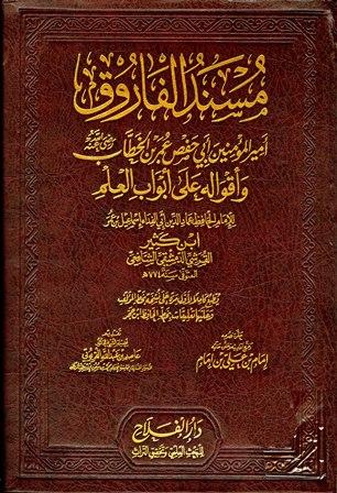 كتاب  مسند الفاروق أمير المؤمنين أبي حفص عمر بن الخطاب وأقواله على أبواب العلم