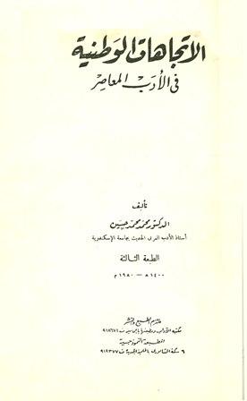 كتاب جواهر الادب doc