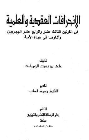 كتاب  الإنحرافات العقدية والعلمية في القرنين الثالث عشر والرابع عشر وآثارها في حياة الأمة