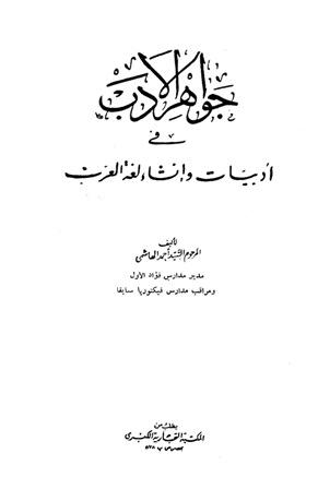 ❞ كتاب جواهر الأدب في أدبيات وإنشاء لغة العرب ❝  ⏤ أحمد ابراهيم الهاشمي