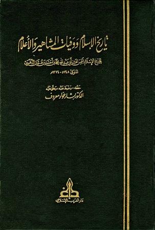 كتاب  تاريخ الإسلام ووفيات المشاهير والأعلام (ت: معروف)
