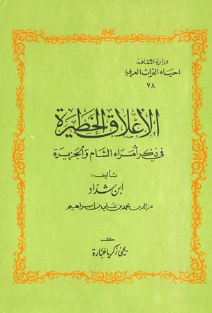 كتاب  الأعلاق الخطيرة في ذكر أمراء الشام والجزيرة