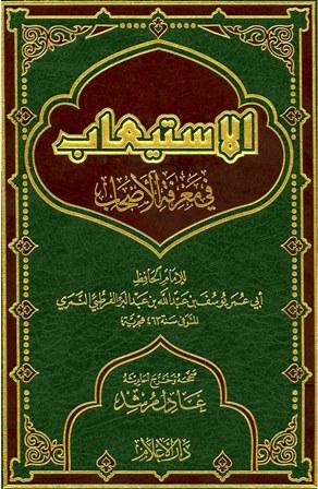 كتاب الاستيعاب في معرفة الصحابة pdf