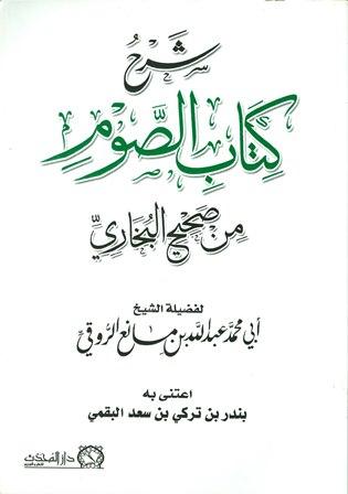 كتاب  شرح كتاب الصوم من صحيح البخاري (ط. المحدث)
