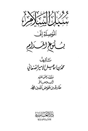 ❞ كتاب  سبل السلام الموصلة إلى بلوغ المرام (ت: عوض الله) ❝
