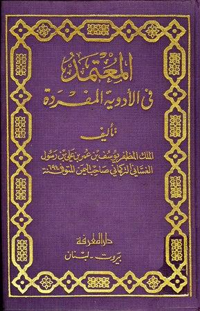 ❞ كتاب  المعتمد في الأدوية المفردة (ط. الحلبي) ❝