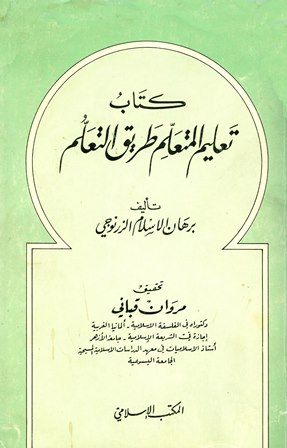 كتاب  تعليم المتعلم طريق التعليم (ت: قباني)